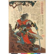 歌川国芳: Sasai Ukon Masanao 笹井右近尚直 / Taiheiki eiyuden 太平記英勇傳 (Heroes of the Great Peace) - 大英博物館