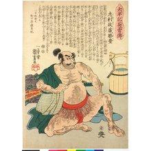 歌川国芳: no. 32 Shimura Masazo Katsutoyo 志村政蔵勝豊 / Taiheiki eiyuden 太平記英勇傳 (Heroes of the Great Peace) - 大英博物館