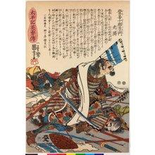 Utagawa Kuniyoshi: no. 38 Toki Jurozaemon Mitsuchika 登喜十郎左エ門光隣 / Taiheiki eiyuden 太平記英勇傳 (Heroes of the Great Peace) - British Museum