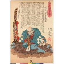 Utagawa Kuniyoshi: no. 21 Tsuchii Yamato-no-kami Nyudo Juntei 槌井大和守入道順偵 / Taiheiki eiyuden 太平記英勇傳 (Heroes of the Great Peace) - British Museum