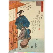 Utagawa Kuniyoshi: Usugumo 薄雲 / Nazorae Genji kyokun zue 准源氏教訓図会 (Illustrations of Moral Conduct Compared with the Chapters of the Genji) - British Museum