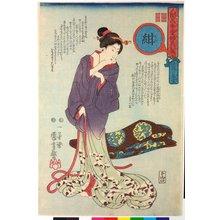 Utagawa Kuniyoshi: Kun: Suiwata no bosetsu 紺,吹綿の暮雪 (Blue: Twilight Snowfall at Suiwata) / Ningen banji afumi hakkei 人間萬事愛婦美八景 (Incidents of Everyday Life Compared to the Eight Views and Eight Trigrams) - British Museum