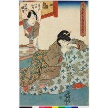 Utagawa Kuniyoshi: Yakusha kidori hikibiki 役者? (Index of Favorite Actors Showing Off) - British Museum