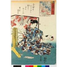 Utagawa Kuniyoshi: Wa わ (No. 13) / Tatoe-gusa oshie hayabiki 譬諭草をしえ早引 (Instructive Index of All Sorts of Proverbs) - British Museum