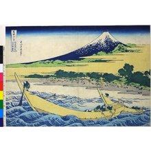 葛飾北斎: Tokaido Ejiri Tago-no-ura ryakuzu 東海道江尻田子の裏略ズ (Simplified View, Tago Beach, [near] Ejiri on the Tokaido Highway) / Fugaku sanju-rokkei 冨嶽三十六景 (Thirty-Six Views of Mt Fuji) - 大英博物館