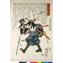 歌川国芳: Seichu Gishi Den - 大英博物館