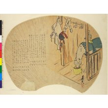 柴田是眞: surimono / print - 大英博物館