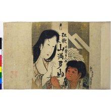 葛飾北斎: Ehon Kyoka Yama Mata Yama - 大英博物館