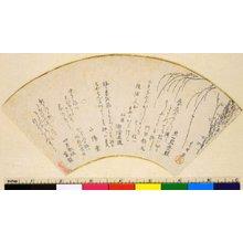 Katsushika Hokusai: surimono - British Museum