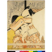 鳥高斎栄昌: Fumi no kiyogaki 文の清書き (Clean Draft of a Letter) - 大英博物館