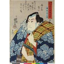 Utagawa Kuniyoshi: Banzui Chobei 幡隋長兵掛 / Kuniyoshi moyo shofuda tsuketari genkin otoko 国芳もよう正札附現金男 (Men of Ready Money with True Labels Attached, Kuniyoshi Style) - British Museum