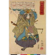 歌川国芳: Taira no Tomomori 平和盛 / Honcho buyu kagami 本朝武優鏡 (Mirror of Our Country's Military Elegance) - 大英博物館