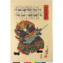 Utagawa Kuniyoshi: Mukan-no-tayu Atsumori 無官大夫敦盛 / Honcho buyu kagami 本朝武優鏡 (Mirror of Our Country's Military Elegance) - British Museum