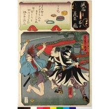 Utagawa Kuniyoshi: No. 41 Yato Yomoshichi Norikane 矢頭与茂七教兼 / Seichu gishin meimei kagami 誠忠義臣名々鏡 (Mirror of the True Loyalty of the Faithful Retainers, Individually) - British Museum