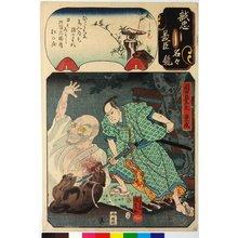 歌川国芳: No. 34 Okada Magodayu Toyonari 岡田孫太夫豊成 / Seichu gishin meimei kagami 誠忠義臣名々鏡 (Mirror of the True Loyalty of the Faithful Retainers, Individually) - 大英博物館