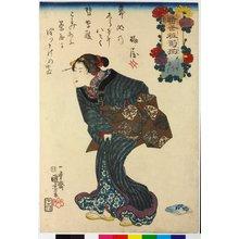 Utagawa Kuniyoshi: Shirase o kiku しらせをきく (Listening to an announcement) / Imayo kikizoroi 時世粧菊揃 (Modern Chrysanthemum Varieties) - British Museum