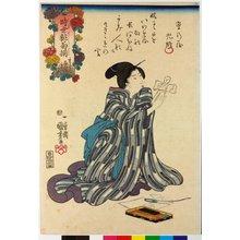 Utagawa Kuniyoshi: Mashinai ga kiku ましないがきく / Imayo kikizoroi 時世粧菊揃 (Modern Chrysanthemum Varieties) - British Museum