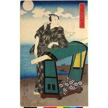 歌川国芳: Kayoi かよい (Travelling Komachi) / Imayo nana Komachi 今様七小町 (Modern Seven Komachi) - 大英博物館