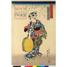 Utagawa Kuniyoshi: Oshikochi Mitsune 凡河内躬恒 / Sanju-rokkasen dojo kyokun kagami 三十六歌仙童女教訓鑑 (Thirty-six Immortals of Poetry: Mirror of Ethics for Girls) - British Museum