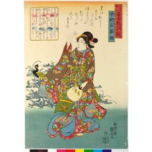 Utagawa Kuniyoshi: Chunagon Yakamochi 中納言家持 / Sanju-rokkasen dojo kyokun kagami 三十六歌仙童女教訓鑑 (Thirty-six Immortals of Poetry: Mirror of Ethics for Girls) - British Museum