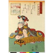 Utagawa Kuniyoshi: Saigu no Nyogo 歳宮女御 / Sanju-rokkasen dojo kyokun kagami 三十六歌仙童女教訓鑑 (Thirty-six Immortals of Poetry: Mirror of Ethics for Girls) - British Museum