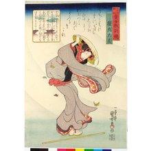 Utagawa Kuniyoshi: Sarumaru-dayu 猿丸太夫 / Sanju-rokkasen dojo kyokun kagami 三十六歌仙童女教訓鑑 (Thirty-six Immortals of Poetry: Mirror of Ethics for Girls) - British Museum