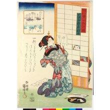 Utagawa Kuniyoshi: Onakatomi no Yoritomo Ason 大中臣頼基朝臣 / Sanju-rokkasen dojo kyokun kagami 三十六歌仙童女教訓鑑 (Thirty-six Immortals of Poetry: Mirror of Ethics for Girls) - British Museum