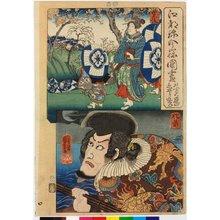 Utagawa Kuniyoshi: Koto nishiki imayo kuni zukushi 江都錦今様国盡 (Modern Style Set of the Provinces in Edo Brocade) - British Museum
