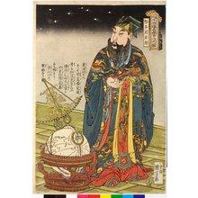 Utagawa Kuniyoshi: Chitase Goyo 智多星吴用 (Wu Yong) / Tsuzoku Suikoden goketsu hyakuhachinin no hitori 通俗水滸傳濠傑百八人一個 (One of the 108 Heroes of the Popular Water Margin) - British Museum