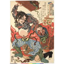 Utagawa Kuniyoshi: Hakujisso Hakusho 白日鼠白勝 (Bai Sheng) / Tsuzoku Suikoden goketsu hyakuhachinin no hitori 通俗水滸傳濠傑百八人一個 (One of the 108 Heroes of the Popular Water Margin) - British Museum