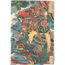 Utagawa Kuniyoshi: Hitentaisei Rikon 飛天大聖李 (Li Gun) / Tsuzoku Suikoden goketsu hyakuhachinin no hitori 通俗水滸傳濠傑百八人一個 (One of the 108 Heroes of the Popular Water Margin) - British Museum