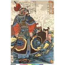 歌川国芳: Kotenrai Ryoshin 轟天雷凌震 (Ling Zhen) / Tsuzoku Suikoden goketsu hyakuhachinin no hitori 通俗水滸傳濠傑百八人一個 (One of the 108 Heroes of the Popular Water Margin) - 大英博物館