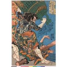 Utagawa Kuniyoshi: Kirenji Toko 鬼膾児杜興 (Du Xing) / Tsuzoku Suikoden goketsu hyakuhachinin no hitori 通俗水滸傳濠傑百八人一個 (One of the 108 Heroes of the Popular Water Margin) - British Museum