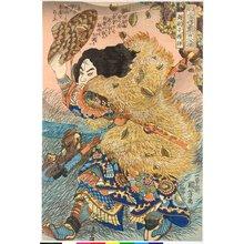 Utagawa Kuniyoshi: Kinhyoshi Yorin 錦豹子揚林 (Yang Lin) / Tsuzoku Suikoden goketsu hyakuhachinin no hitori 通俗水滸傳濠傑百八人一個 (One of the 108 Heroes of the Popular Water Margin) - British Museum