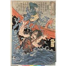 Utagawa Kuniyoshi: Konkoryu Rishun 混江龍李俊 (Li Jun) / Tsuzoku Suikoden goketsu hyakuhachinin no hitori 通俗水滸傳濠傑百八人一個 (One of the 108 Heroes of the Popular Water Margin) - British Museum