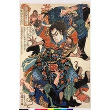 Utagawa Kuniyoshi: Kassenba Oteiroku 霍閃婆王定六 (Wang Dingliu) / Tsuzoku Suikoden goketsu hyakuhachinin no hitori 通俗水滸傳濠傑百八人一個 (One of the 108 Heroes of the Popular Water Margin) - British Museum