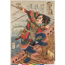 Utagawa Kuniyoshi: Ricchitaisai Genshoji 立地太歲阮小二 (Ruan Xiao'er) / Tsuzoku Suikoden goketsu hyakuhachinin no hitori 通俗水滸傳濠傑百八人一個 (One of the 108 Heroes of the Popular Water Margin) - British Museum