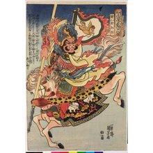歌川国芳: Saijinki Kakusei 賽仁貴郭盛 (Guo Sheng) / Tsuzoku Suikoden goketsu hyakuhachinin no hitori 通俗水滸傳濠傑百八人一個 (One of the 108 Heroes of the Popular Water Margin) - 大英博物館