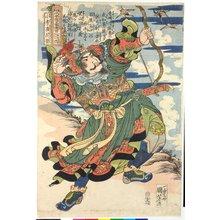 Utagawa Kuniyoshi: Shoriko Kaei 小李廣花榮 (Hua Rong) / Tsuzoku Suikoden goketsu hyakuhachinin no hitori 通俗水滸傳濠傑百八人一個 (One of the 108 Heroes of the Popular Water Margin) - British Museum
