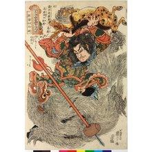 Utagawa Kuniyoshi: Tettekisen Barin 鉄笛仙馬麟 (Ma Lin) / Tsuzoku Suikoden goketsu hyakuhachinin no hitori 通俗水滸傳濠傑百八人一個 (One of the 108 Heroes of the Popular Water Margin) - British Museum