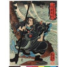 Utagawa Kuniyoshi: Gyojia Busho 行者武松 (The Priest Wu Song) / Tzuzoku Suikoden goketsu hyakuhachinin no uchi 通俗水滸傳濠傑百八人之内 (108 Heroes of the Popular Water Margin) - British Museum