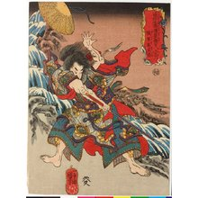 Utagawa Kuniyoshi: Shugunba Sensan 醜軍馬宣賛 (The Ugly Royal Son in Law Xuan Zan) / Tzuzoku Suikoden goketsu hyakuhachinin no uchi 通俗水滸傳濠傑百八人之内 (108 Heroes of the Popular Water Margin) - British Museum