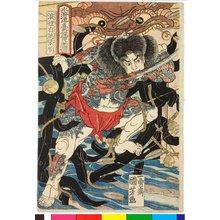 Utagawa Kuniyoshi: Rorihakucho Cho Jun 浪裡白跳張順 (White Streak in the Waves Zhang Shun) / Suikoden goketsu hyakuhachinin no hitori 水滸傳濠傑百八人之個 (One of the 108 Heroes of the Water Margin) - British Museum