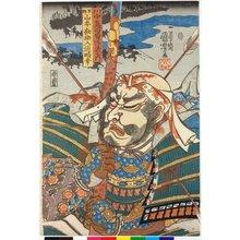 Utagawa Kuniyoshi: Gunshi Yamamoto Kansuke Nyudo Haruyuki 軍師山本勘助入道晴幸 (Military Strategist Yamamoto Kansuke) / Kawanakajima hyaku yusho sen no uchi 川中嶌百勇將戦之内 (One Hundred Heroic Generals in Battle at Kawanakajima) - British Museum