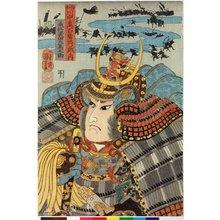 Utagawa Kuniyoshi: Gisho Takeda Sama-no-suke 義將武田佐馬之助 (Honourable General Takeda Sama-no-suke) / Kawanakajima hyaku yusho sen no uchi 川中嶌百勇將戦之内 (One Hundred Heroic Generals in Battle at Kawanakajima, Shinano Province) - British Museum
