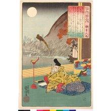 歌川国芳: Kakinomoto no Hitomaro (no. 3) 柿本人麿 / Hyakunin isshu no uchi 百人一首之内 (One Hundred Poems by One Hundred Poets) - 大英博物館