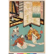 歌川国芳: Kawara no Sadajin (no. 14) 河原左大臣 (Minamoto no Toru) / Hyakunin isshu no uchi 百人一首之内 (One Hundred Poems by One Hundred Poets) - 大英博物館