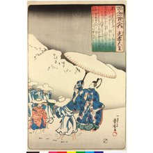 Utagawa Kuniyoshi: Koko Tenno (no. 15) 光孝天皇 / Hyakunin isshu no uchi 百人一首之内 (One Hundred Poems by One Hundred Poets) - British Museum