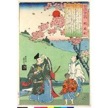 歌川国芳: Ki no Tomomori (no. 33) 紀友則 / Hyakunin isshu no uchi 百人一首之内 (One Hundred Poems by One Hundred Poets) - 大英博物館