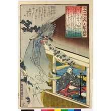 Utagawa Kuniyoshi: Dainagon Tsunenobu (no. 71) 大納言経信 / Hyakunin isshu no uchi 百人一首之内 (One Hundred Poems by One Hundred Poets) - British Museum